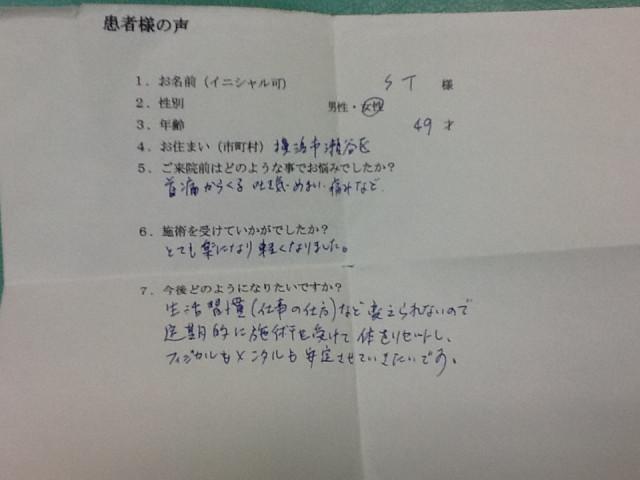 アンケート用紙