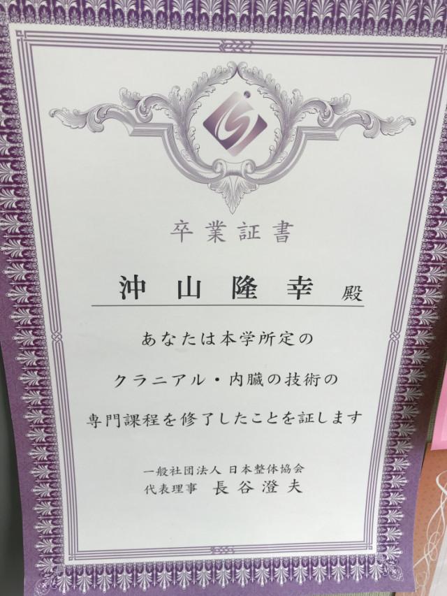 日本整体協会認定証