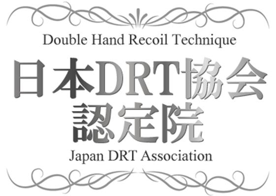 日本DRT協会
