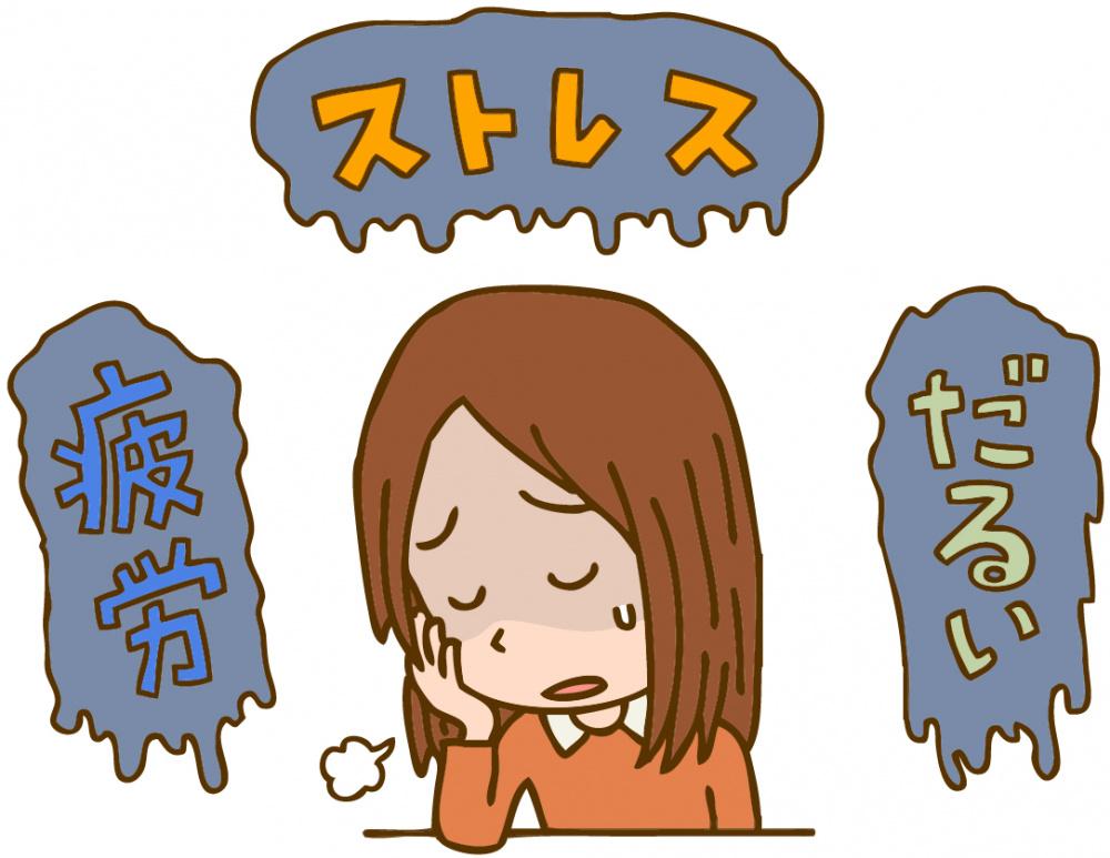 身体のだるさ 疲れは副腎疲労