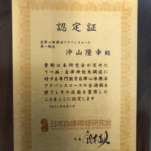 日本自律神経協会認定証