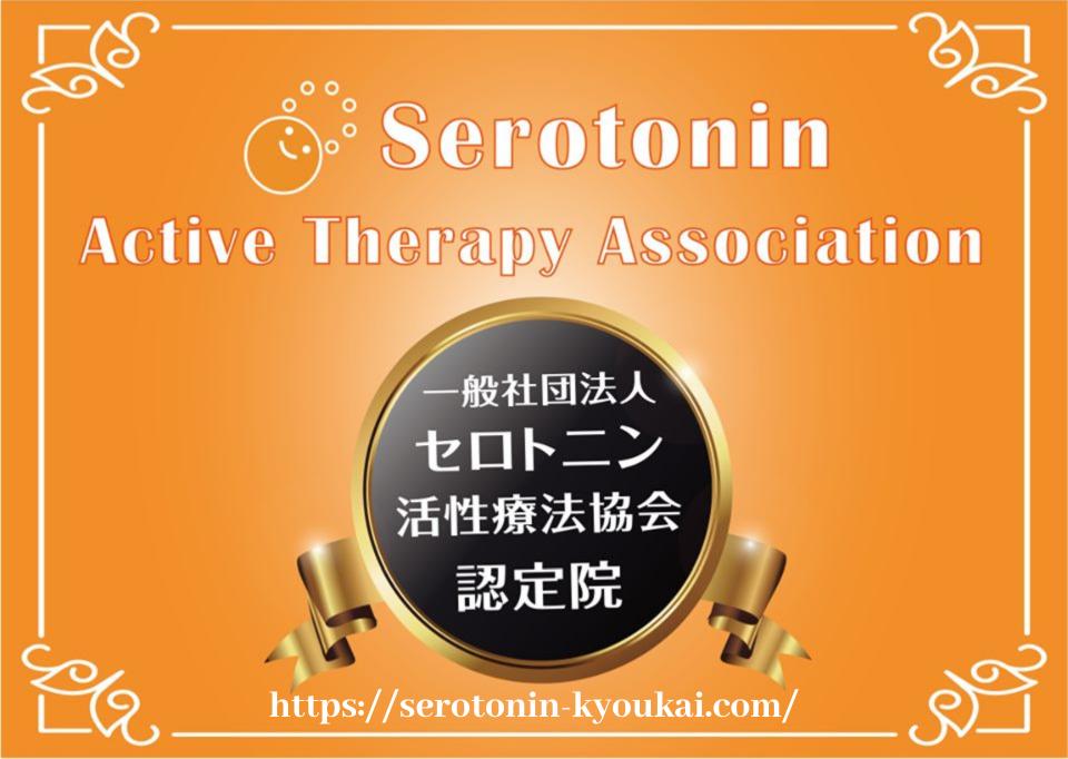 セロトニン活性療法協会